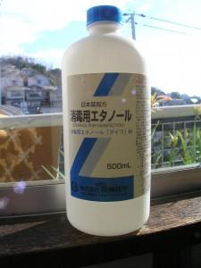消毒用エタノール㈱阪神薬方P1020629